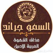 قهوة عربية مطحونة ومخلوطة