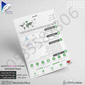 تصميم سيرة ذاتية PDF مع اضافة العنوان الوطني