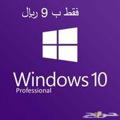ويندوز 10 برو Windows 10 Pro فقط 9 ريال