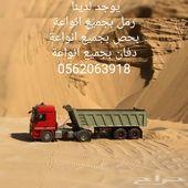نوفر جميع انواع - الرمل - البحص - الاسمنت