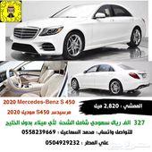مرسيدس S450 موديل 2020 مرسيدس 2673
