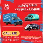 وكالة دعاية واعلان وخطاط الرياض 0536135210