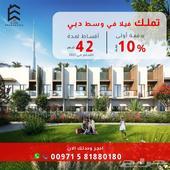 تملك فيلا تاون هاوس بقلب دبي مدينة الشيخ محمد