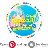 شركة تنظيف خزانات شقق بالمدينة المنورة