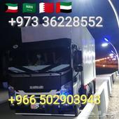 نقل_البضائع.الإمارات.البحرين.الكويت.السعوديه
