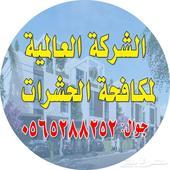 رش مبيدات الفئران الصراصير العته البق بالضمان
