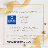 تكافل العربيه بطاقة والبطاقة الثانيه مجانا