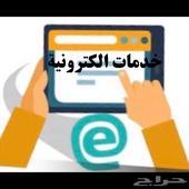 التسجيل في جميع الخدمات الكترونية