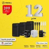 12منتج بايسل Piecell بسعر399 بدلا من 1116ريال