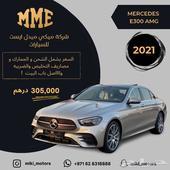 مرسيدس AMG - E300 أصفار خليجي 2021