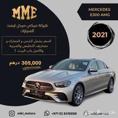مرسيدس AMG - E300 جديد 2021 خليجي