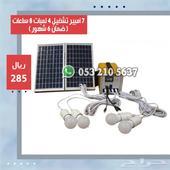 باور بنك بالطاقه الشمسهpowerbank