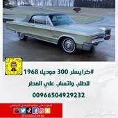 كرايسلر 300 موديل 1968 2798
