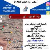 ارض تجاريه للبيع واجهتين في حمراء اسد ها5