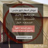 مخيم للايجار نسانيس شتويه في ثمامه