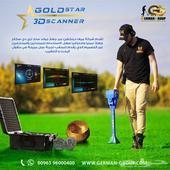 جهاز كشف الذهب الافضل والاحدث 2021 جولد ستار