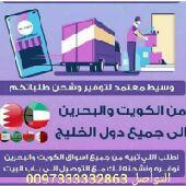توصيل من البحرين الى السعوديه