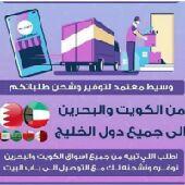 شحن من البحرين الى السعوديه