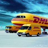 خدمات الشحن الجوي والبري من DHL العالمية