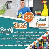 شركة تنظيف كنب منازل شقق بالمدينة المنورة