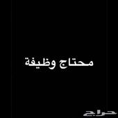 محتاج وظيفة والله يرزق كل ساعي ومساعد