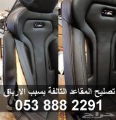 تصليح المقاعد التالفة بسبب الارباق مصدوم