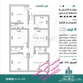 حي الواحة 4 بوابة التحليه مخطط سندس