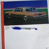 بروشور كابرس كابريس 1987 للبيع