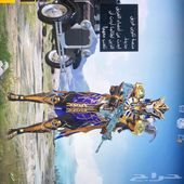 حساب لعبة ببجي اسطوري