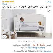 حاجز سرير أطفال من ريجالو جديد