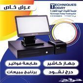 جهاز كاشير مع البرنامج اقل الاسعار ضمان