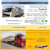شحن ونقل اثاث و سيارات من الامارات السعودية