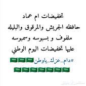 اكلات ام عماد الشعبيه الصحيه