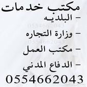 مكتب خدمات رخصه بلديه سجل تجاري وزارة التجارة
