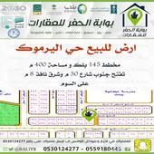 للبيع ارض حي اليرموك راس