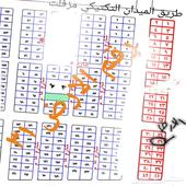 ارض مخطط الجوهرة طريق عمان