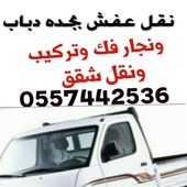 دباب نقل عفش جده مع فك وتركيب ونقل شقق