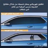 التظليل الذكي للسيارات كهربائيا وتحكم بدرجته