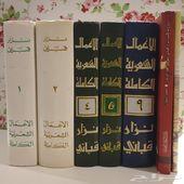 كتب مستعملة مخفضة السعر للشاعر نزار قباني