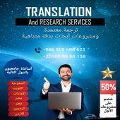ترجمة معتمدة وخدمات الأبحاث ومشروعات التخرج