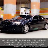كابرس 2013 معدل للبيع