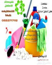 شركة تنظيف خزانات بابها خميس مشيط تنظيف منازل