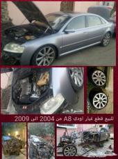 قطع غيار أودي A8 من موديل 2004-2010