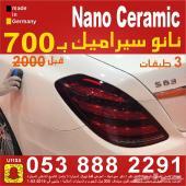 نانو سيراميك 700 - حماية القزاز من السافي 400