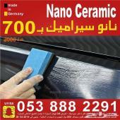 نانو سيراميك 700ريال - عازل حراري حماية واجهة