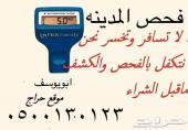 خدمة فحص سيارات المدينه المنوره