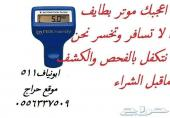 خبير فحص سيارات بطايف شاب سعودي شوف التقييم