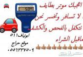ابونياف فحص سيارات الطايف ومكه