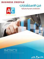 دراسات جدوى - تأسيس شركات - مشاريع - استشارات