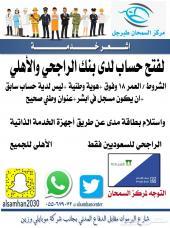 الراجحي الاهلي البلاد الانماء الرياض